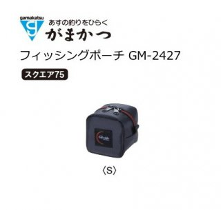 がまかつ フィッシングポーチ GM-2427 スクエア75 S 【本店特別価格】