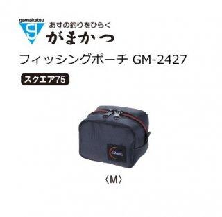 がまかつ フィッシングポーチ GM-2427 スクエア75 M 【本店特別価格】