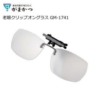 がまかつ 老眼クリップオングラス GM-1741 クリア+2.0 【本店特別価格】