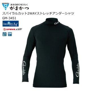 がまかつ スパイラルカット2WAYストレッチアンダーシャツ GM-3451 LLサイズ(お取り寄せ商品) 【本店特別価格】