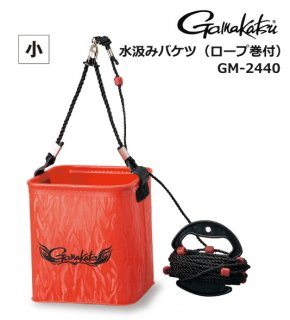 がまかつ 水汲みバケツ(ロープ巻付) GM-2440 レッド/小 【本店特別価格】