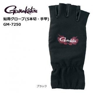 がまかつ 鮎用グローブ(5本切・手甲) GM-7250 ブラック Lサイズ (メール便可)(お取り寄せ商品) 【本店特別価格】