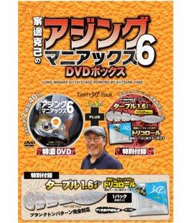 家邊克己のアジング マニアックス6 DVDボックス (特別付録付)