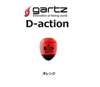 ガルツ ディーアクション (オレンジ/G2) / 中通しウキ