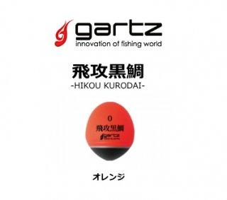 ガルツ 飛攻黒鯛 (オレンジ/00) / ウキ
