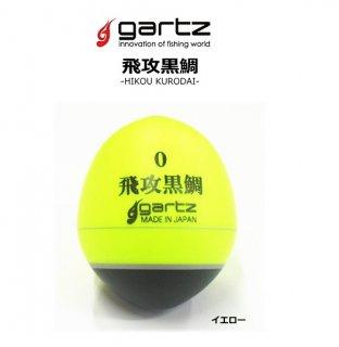 ガルツ 飛攻黒鯛 (イエロー/G2) / ウキ