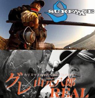 (DVD) サーフェース (SURFAAACE) グレ×山元八郎REAL 【本店特別価格】