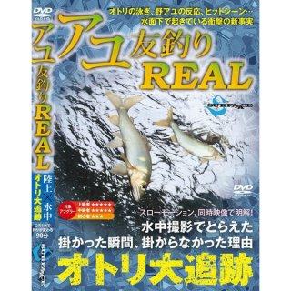 DVD サーフェース アユ友釣りREAL / 鮎友釣り用品