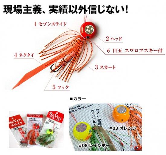 セブンスライド 完成品 スワロフスキー付 (#03R オレンジ / 60g)