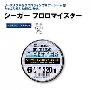 クレハ シーガー フロロマイスター 320m 3lb(0.8号) / フロロカーボンライン(お取り寄せ商品)