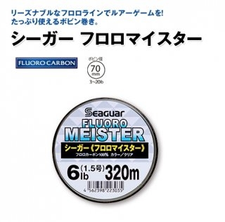 クレハ シーガー フロロマイスター 320m 14lb(3.5号) / フロロカーボンライン (お取り寄せ商品)