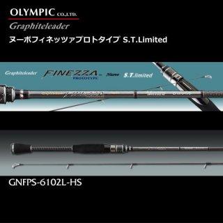 【数量限定セール】 オリムピック グラファイトリーダー ヌーボフィネッツァプロトタイプ S.T.Limited GNFPS-6102L-HS / 釣竿