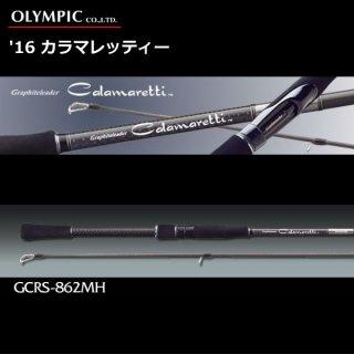 オリムピック グラファイトリーダー 16 カラマレッティー GCRS-862MH(お取り寄せ商品)