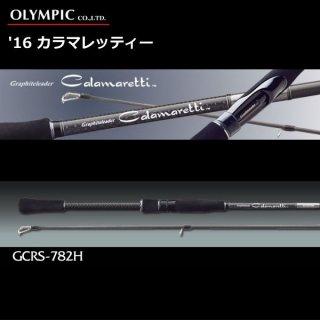 オリムピック グラファイトリーダー 16 カラマレッティー GCRS-782H(お取り寄せ商品)