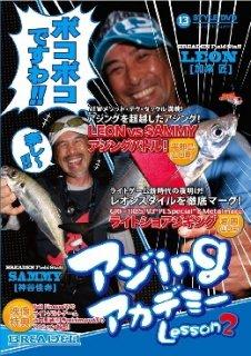 DVD ブリーデン アジingアカデミー Lesson2 / レオンスタイルを徹底マーク!