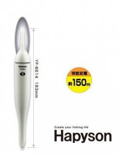 ハピソン (Hapyson) 白色発光ラバートップミニウキ YF-8614 (ホワイト光:5号) / 電気ウキ (メール便可) 【本店特別価格】