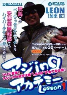 DVD ブリーデン アジingアカデミー Lesson1