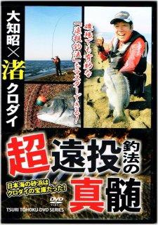 DVD 大知昭×渚クロダイ 超遠投釣法の神髄 / 磯場でも爆釣!「大知流・遠投釣法」を伝授