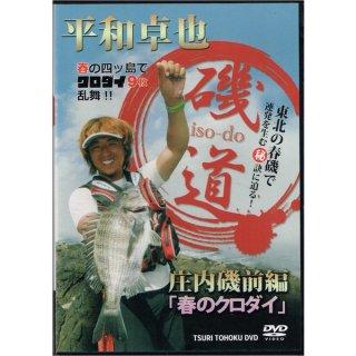 DVD 釣り東北 平和卓也 磯道 庄内磯前編 「春のクロダイ」