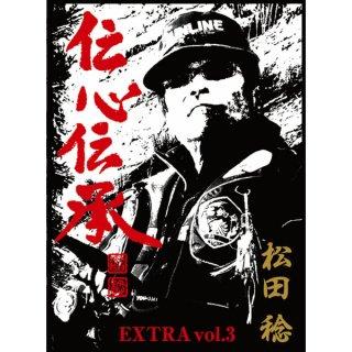 DVD 松田稔 伝心伝承 EXTRA vol.3 / 魂の尾長攻略、再びここに伝承