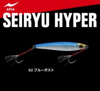 【セール 30%OFF】 アピア 青龍 ハイパー 【SEIRYU HYPER】 40g 02 ブルーダスト / メタルジグ 【メール便可】