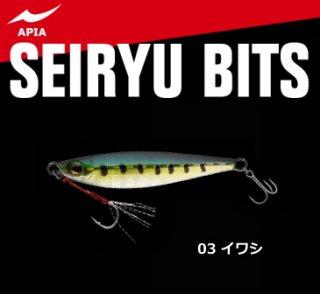 【セール 30%OFF】 アピア 青龍 ビッツ 【SEIRYU BITS】 6g 03 イワシ / メタルジグ 【メール便可】