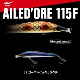【セール 30%OFF】 アピア エルドール 115F 13 ゴーストバックカタクチ / シーバスルアー 【メール便可】