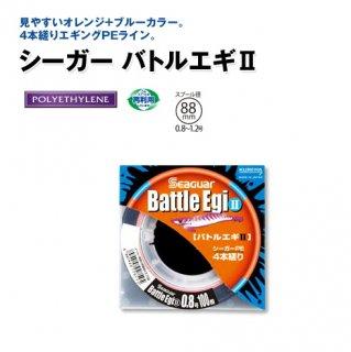クレハ シーガー バトルエギ2 100m 0.8号(9lb) / エギング (お取り寄せ商品)