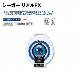 クレハ シーガー リアルFX 60m 0.8号 / フロロカーボンハリス (お取り寄せ商品) 【本店特別価格】