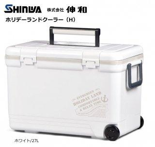 伸和 ホリデーランドクーラー (H) (新モデル) 27L/ホワイト / クーラーボックス