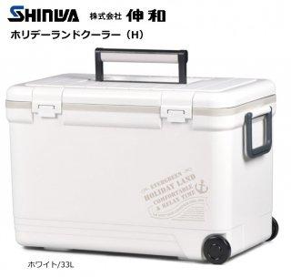 伸和 ホリデーランドクーラー (H) (新モデル) 33L/ホワイト / クーラーボックス