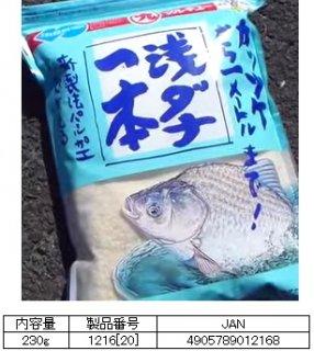 マルキュー  浅ダナ一本 1箱 (20袋入り)   / ヘラブナ (お取り寄せ商品) [表示金額+送料別途]