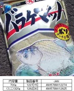 マルキュー  バラケマッハ 1箱 (15袋入り)   / ヘラブナ (お取り寄せ商品) [表示金額+送料別途]
