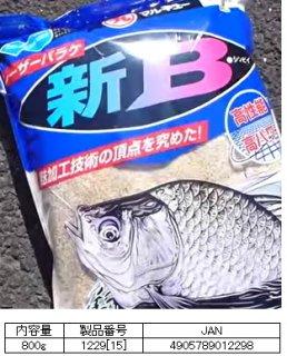 マルキュー  新B 1箱 (15袋入り)   / ヘラブナ (お取り寄せ商品) [表示金額+送料別途]