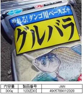 マルキュー  グルバラ 1箱 (30袋入り)   / ヘラブナ (お取り寄せ商品) [表示金額+送料別途]