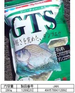 マルキュー  GTS 1箱 (20袋入り)   / ヘラブナ (お取り寄せ商品) [表示金額+送料別途]