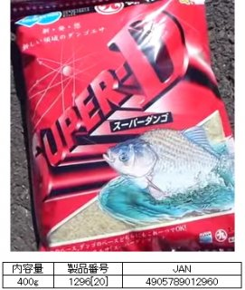 マルキュー  スーパーD (ダンゴ) 1箱 (20袋入り)   / ヘラブナ (お取り寄せ商品) [表示金額+送料別途]