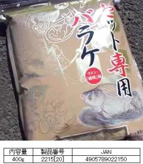 マルキュー  セット専用バラケ 1箱 (20袋入り)   / ヘラブナ (お取り寄せ商品) [表示金額+送料別途]