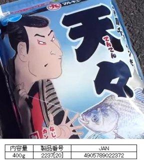 マルキュー  天々 (てんてん) 1箱 (20袋入り)   / ヘラブナ (お取り寄せ商品) [表示金額+送料別途]