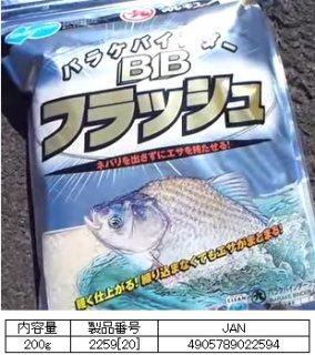 マルキュー  バラケバインダーフラッシュ 1箱 (20袋入り)   / ヘラブナ (お取り寄せ商品) [表示金額+送料別途]