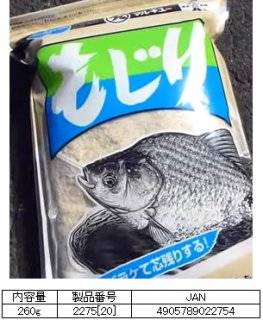 マルキュー  もじり 1箱 (20袋入り)   / ヘラブナ (お取り寄せ商品) [表示金額+送料別途]