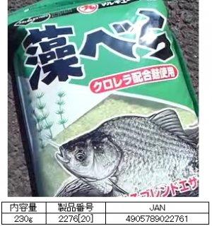 マルキュー  藻べら 1箱 (20袋入り)   / ヘラブナ (お取り寄せ商品) [表示金額+送料別途]