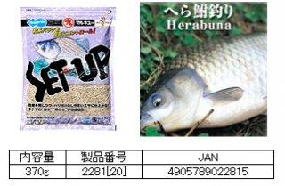 マルキュー  セットアップ 1箱 (20袋入り)   / ヘラブナ (お取り寄せ商品) [表示金額+送料別途]