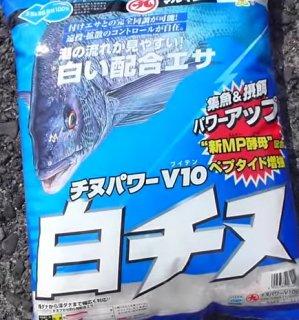 マルキュー  チヌパワーV10 白チヌ 1箱 (6袋入り)  (お取り寄せ商品) [表示金額+送料別途]