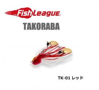 マルキュー エコギア 蛸ラバ (レッド/20g) / タコ専用