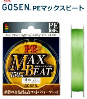 ゴーセン PEマックスビート 0.8号(10lb)/200m(お取り寄せ商品)