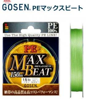 ゴーセン PEマックスビート 1号(12lb)/200m (お取り寄せ商品)