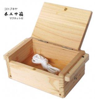 コトブキヤ 木エサ箱 マグネット付 (大) W-123 / 虫エサ入れに最適な木製餌箱 【本店特別価格】