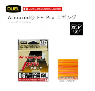デュエル アーマード(R)フロロ+ プロ エギング  (1.0号/150m/イエロー/オレンジ/ライトピンク)
