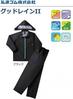 レインスーツ 弘進ゴム グッドレイン2 ブラック Lサイズ / 雨具 雨合羽 レインウェア 【本店特別価格】
